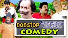 Malayalam Comedy Movies Odaruthammava Aalariyam | Malayalam Comedy Full Movie 2016