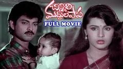 """Chinnari Muddula Papa"" Telugu Full Length Movie 