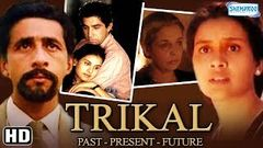 Trikal Past - Present - Future (HD) - Naseeruddin Shah - Neena Gupta -Hindi Movie With Eng Subtitles