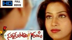 Sardukupodam Randi | Telugu HD Full Movie 2000 | Jagapathi Babu | Alphonsa | ETV Cinema