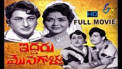 Iddaru Monagallu | 1967 Telugu HD Full Movie | Kantha Rao | Krishna | Krishna Kumari | ETV Cinema