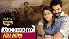 Thanthonni - താന്തോന്നി Malayalam Full Movie | Prithviraj | Sheela | Ambika | TVNXT Malayalam