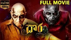 Dora Telugu Full Movie | Telugu Full Movies 2018 | Sathyaraj Karunakaran Bindhu Madhavi Rajendran