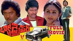 TAXI DRIVER | TELUGU FULL MOVIE | KRISHNAM RAJU | JAYAPRADHA | MOHAN BABU | V9 VIDEOS