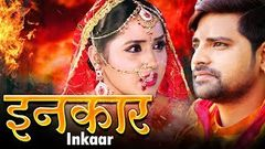 Ishq Se Inkaar - इनकार | Kajal Raghwani, Rakesh Mishra | Superhit Bhojpuri Movie 2019 | HD MOVIE
