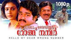 Hallo : Malayalam Full Movie - Mohanalal - Hello