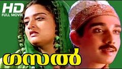 Ghazal - romantic Malayalam movie by Kamal
