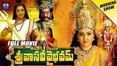 Sri Vasavi Vaibhavam Telugu Full Movie Morning Show | Meena | Naga Babu | Telugu Full Screen