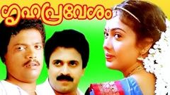 Aayushkalam 1992 : Full Length malayalam movie