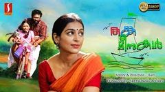 Kudumbasree Travels Malayalam Full Movie HD