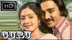 Guru | Full Length | Tamil Movie 1980 | Kamal Hassan | Sridevi | I V Sasi | 1980