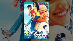 Malayalam full Movie Angane thudangi Malayalam Romantic Full Movie