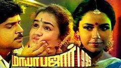 Mayabazar 1995 Tamil Full Movie : Ramki Urvashi