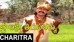 Sri Lakshmi Tirupatamma Charitra Full movie | Tirupatamma Thalli songs | Telugu devotional Movie