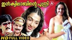 Aadhi Thalam Malayalam Full Movie - 2014 | Arya A | Jayalalitha | Malayalam Hot Movie