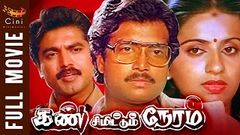 Kan Simittum Neram Tamil Full Movie | Karthik | Ambika | Sarathkumar | Tamil Thriller Movies