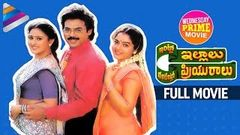 Intlo Illalu Vantintlo Priyuralu Full Movie | Venkatesh | Soundarya | Wednesday Prime Movie