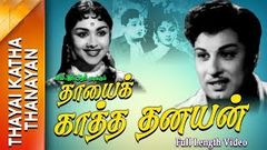 Thayai Katha Thanayan Full Movie | MGR Tamil Hit Movie | Saroja Devi | Tamil Best Movie | HD