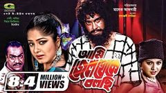 Ami Jail Theke Bolchi | Bangla Full Movie | Manna | Moushumi | Omar Sani |