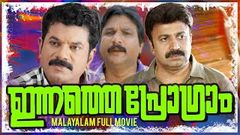 Innathe Program | Malayalam Comedy Full Movie | Mukesh | Siddique | Zainuddin | Philomina