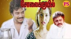 Solaikuyil | சோலைக்குயில் | Karthik, Ragini Karthik | Tamil SuperHit Movie | Family Movie |