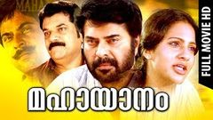 Malayalam Super Hit Movie | Mahayanam [ HD ] | Action Thriller Full Movie | Ft.Mammootty, Seema