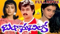BANGARU CHILAKA | TELUGU FULL MOVIE | ARJUN | BHANUPRIYA | TELUGU MOVIE CAFE