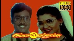Amma Vanthachu | Bhagyaraj, Kushboo | Tamil Superhit Comedy Movie HD