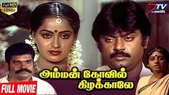 Amman Kovil Kizhakale Tamil Full Movie | Vijayakanth | Radha | Senthil | Radha Ravi | STV Movies