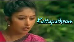 Kuttapathram 1991 Full Length Malayalam Movie
