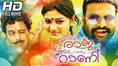 Malayalam Full Movie New Releases - Odum Raja Aadum Rani Full Movie Full HD