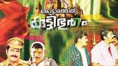 Kandathum Kettathum - 1989 Full Malayalam Movie | Mammooty | Baiju | New Malayalam Movies