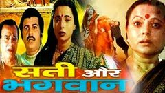 Sati aur Bhagwan Hindi Devotional Full Length Movie | Hindi Full HD Devotional Movie
