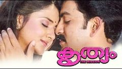 Krithyam The Mission 2005 Malayalam Full Movie I Prithviraj Sukumaran |