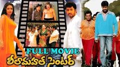 Leela Mahal Centre Telugu Full Length Movie | Aryan Rajesh, Sadaf, Suman