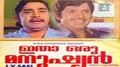 Itha Oru Manushyan 1978 Full Malayalam Movie