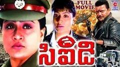 CID | TELUGU FULL MOVIE | VIJAYASHANTHI | ARUN PANDIAN | SAIKUMAR | TELUGU CINEMA ZONE