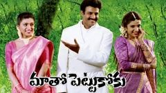 Maato Pettukoku Telugu Full Length Movie | Balakrishna, Roja, Rambha - Telugu Hit Movies