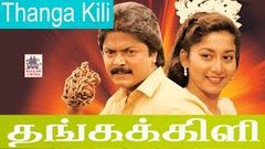 Thanga Kili Movie | Murali | Ilaiyaraja | தங்கக்கிளி