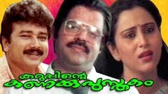Vivahithare Ithile Full Movie - Malayalam | Latest Malayalam Cinema 2016 |Balachandra Menon Innocent