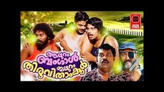 Appuram Bengal Ippuram Thiruvithamkoor | Malayalam Full Movie | Malayalam Comedy Movies