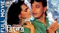 Trinetra | Full Hindi Movie | Mithun Chakraborty, Shilpa Shirodkar | HD