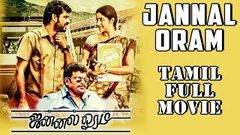 Jannal Oram - Tamil Full Movie | Parthiban | Vimal | Vidharth | Poorna | Manisha Yadav