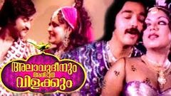 Malayalam Full Movie Allauddinum Albhutha Vilakkum | Malayalam Old Movie | Malayalam Super Hit Movie