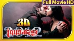 Aur Ek Dracula (Dracula) Hindi Dubbed Horror Full Movie | Sudheer Sukumaran Monal Gajjar Shraddha
