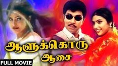 Aalukkoru Asai | Full Tamil Movie | CinemaJunction