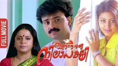 Priyam 2000 Malayalam Full Movie | Kunchacko Boban Movies | Deepa Nair | Malayalam Movie Online