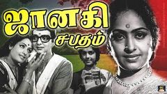 ஜானகி சபதம் திரைப்படம் | Janaki Sabatham Full Movie HD | K R Vijaya | Tamil Movie | GoldenCinema