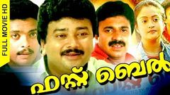 First bell 1992 Full Malayalam Comedy Movie | Jayaram Anusha Sainudeen