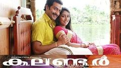 Calendar 2009: Full Malayalam Movie